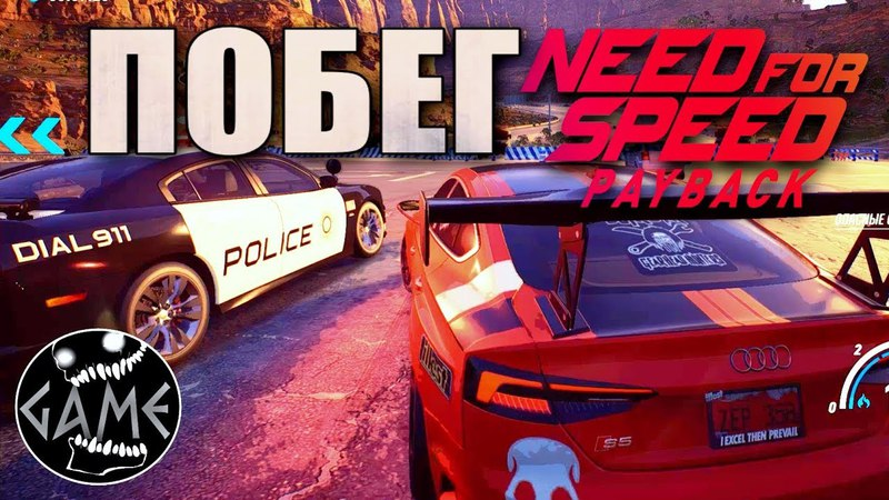Need for Speed Payback▶ПОБЕГ[Audi S5 Sportback]1080p60fps