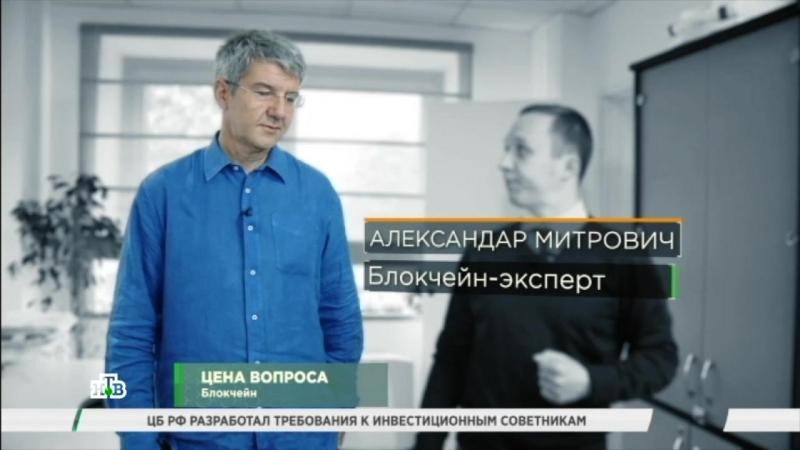 Интервью телеканалу НТВ в офисе Usetech
