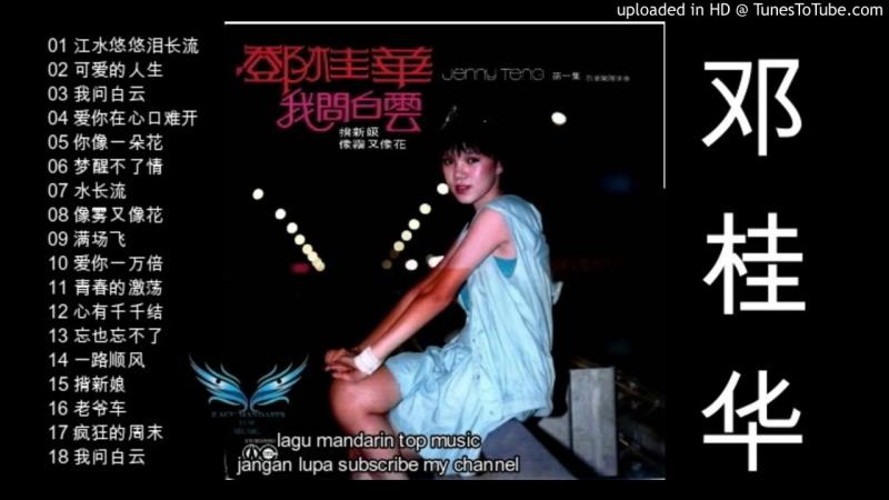 18 Lagu mandarin masa lalu-Jenny Teng-邓桂华