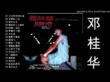 18 Lagu mandarin masa lalu-Jenny Teng-