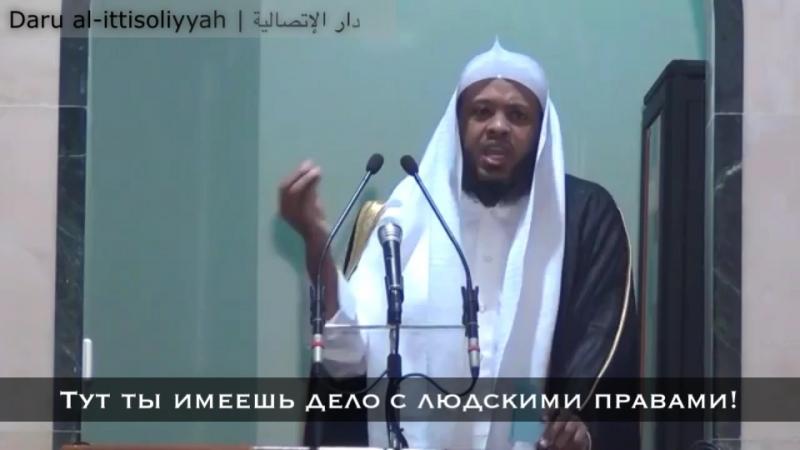 Аль-Къа́ри́' Тавфи́къ ас-Са́'иг   «Покушение на честь или иные права людей крайне чревато!»