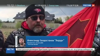 Новости на Россия 24 • Ночных волков снова не пустили в Польшу