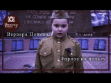 Варвара Попова. Отчий дом. Проект проза на пользу