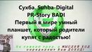 Сухба. Suhba-Digital. PR-Story BADI - 1-й в мире умный планшет, который родители купят с радостью!