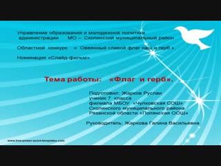 Конкурс Жарков Руслан