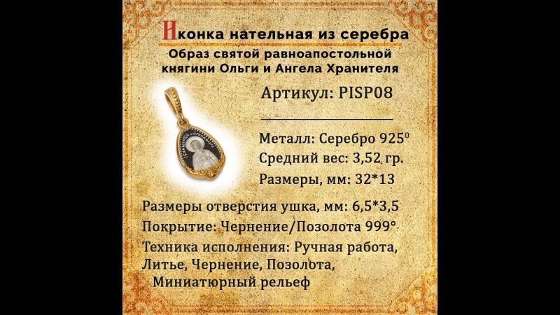 Нательная иконка c образом святой равноапостольной княгиня Ольга и Ангела Хранителя PISP08
