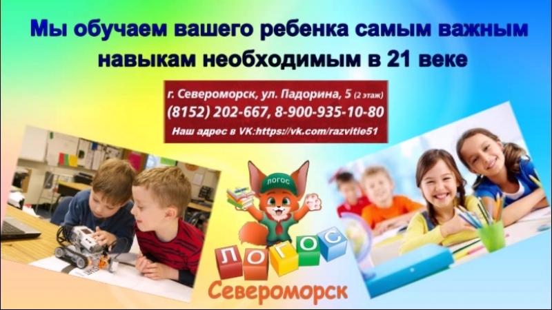 Территория Детского Развития Североморск