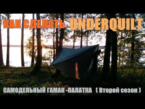Как сделать UNDERQUILT. Самодельный гамак-палатка. Сезон 2