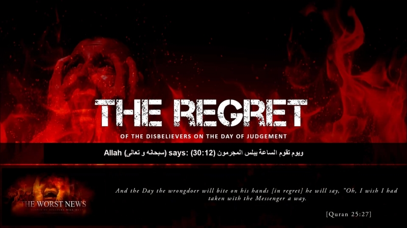 Regret of the disbelievers on the Day of Judgement | Imam Anwar al-Awlaki (rahimahullah)