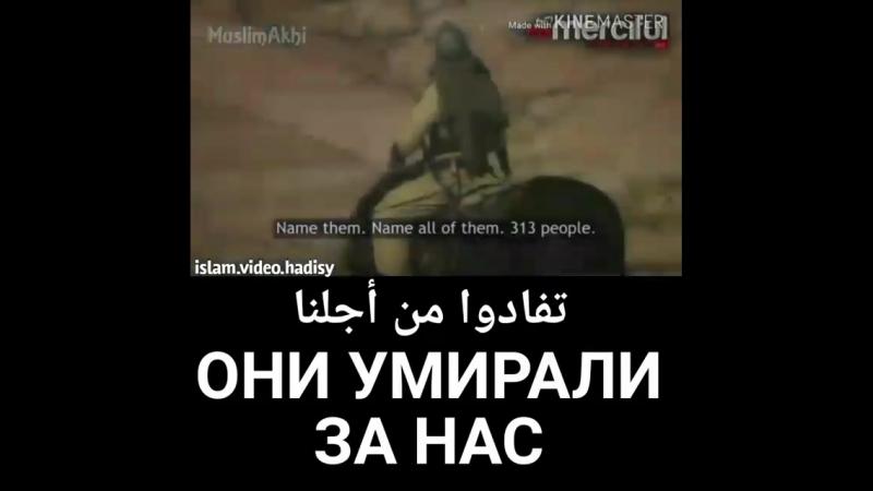 Пророки, сподвижники, они умерали за нас, за религию ислам