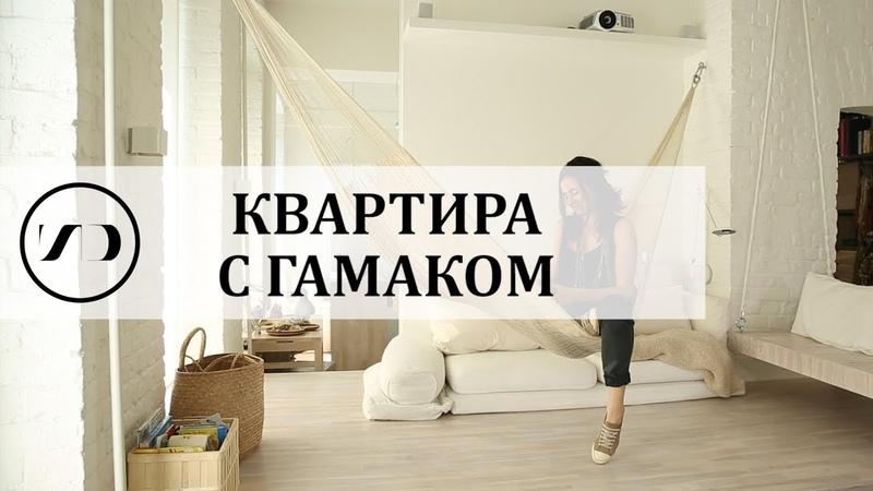 РумТур Квартира с гамаком этнический минимализм
