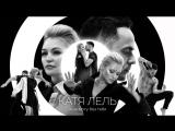 Катя Лель - Я не могу без тебя (Премьера клипа 2017)