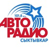 Авторадио-Сыктывкар. Официальная группа