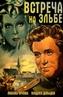 Встреча на Эльбе (1949)