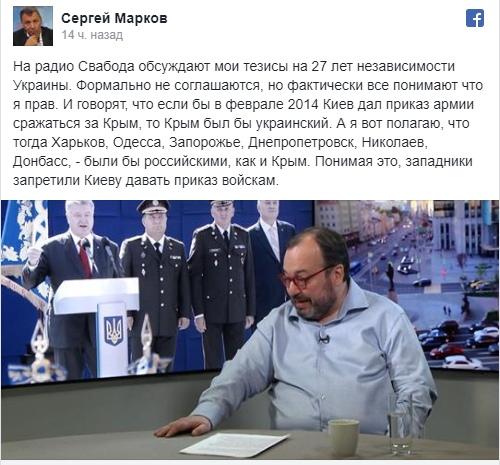 Если бы Украина воевала за Крым, то Россия бы захватила все региона Юга и Востока этой страны, - доверенное лицо Путина