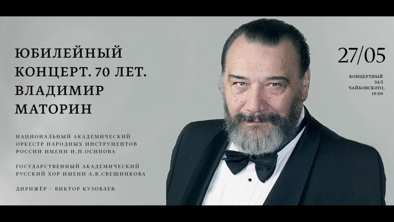 КЗ имени П. И. Чайковского - Владимир Маторин (Москва, 27.05.2018)