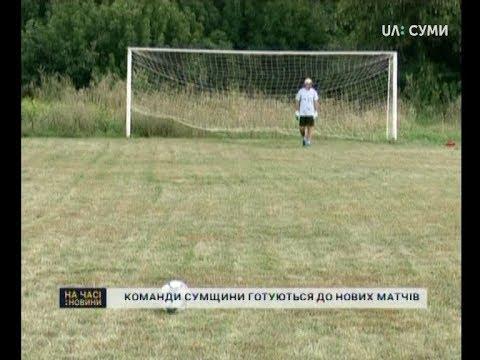Команди Сумщини готуються до нових матчів