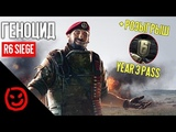 Геноцид + РОЗЫГРЫШ YEAR 3 PASS Rainbow Six Siege Para Bellum