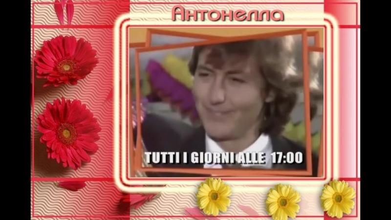 Анонс сериала Антонелла с Итальянского телевидение