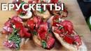 Как приготовить Брускетты Итальянская закуска АНТИПАСТО