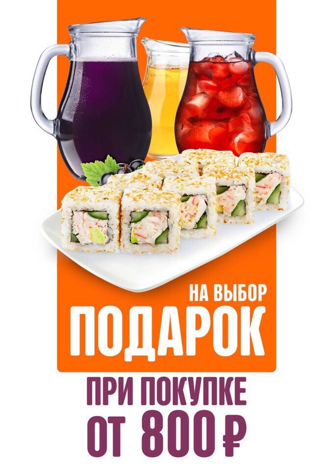 Суши Wok (Суши Вок) – первая сеть магазинов японской и китайской кухни в России, в формате take away (готовые блюда на вынос).