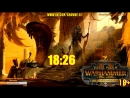 18 Шон и Одиночество Цари Гробниц в TW Warhammer II стрим 1