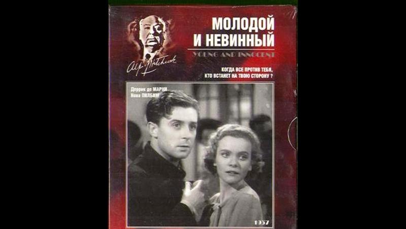 Молодой и невинный Young and Innocent зарубежный фильм экранизация реж Хичкок А1937 смотреть онлайн без регистрации