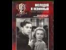 Молодой и невинныйYoung-and-Innocent_зарубежный фильм,экранизация,реж.Хичкок А1937--.