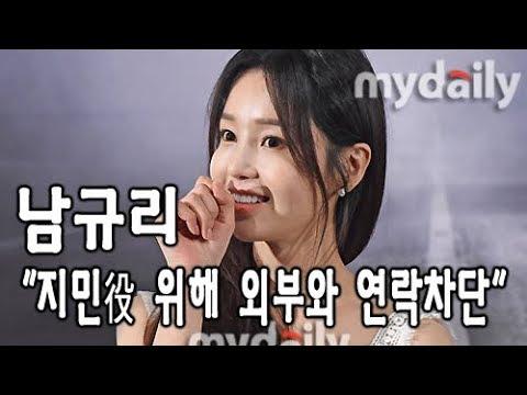 데자뷰 남규리(Nam Gyu ri) 지민役 위해 외부와 연락차단 왜 [MD동영상]