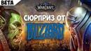 Сюрприз от Blizzard