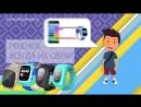Умные детские GPS часы Smart Baby Watch впечатляющие возможности