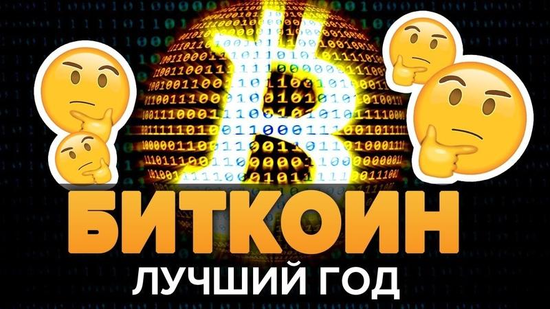 2018. Лучший Год БИТКОИНА (доходность Майнинга hashrate bitcoin segwit lightning network)