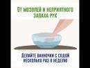 9 способов применения соды
