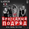 БРИГАДНЫЙ ПОДРЯД | 14 апреля | RED