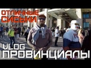 Чемпионат стрит арт и отличные сиськи ПРОВИНЦИАЛЫ VLOG98