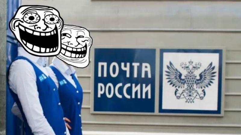 Отзыв о работе в Почта России Оператор Почтальон