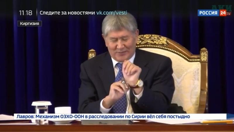 Новости на Россия 24 • Журналист-сновидец выманил у Алмазбека Атамбаева президентские часы