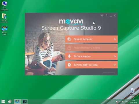 Movavi Screen Capture Studio 9.5.0 активация и ключ