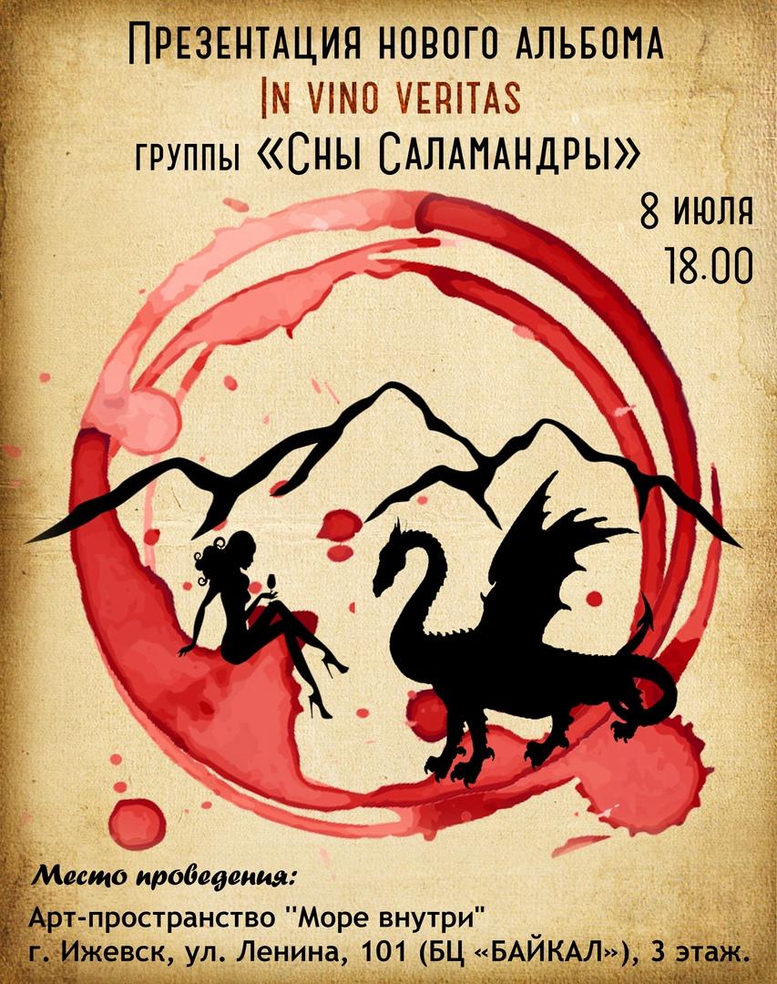 Афиша Ижевск Презентация альбома группы Сны Саламандры