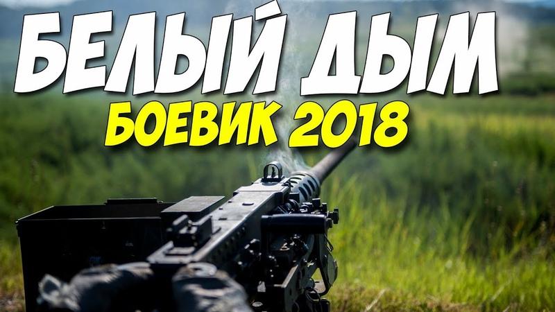 Боевик 2018 подкинул воров! ** БЕЛЫЙ ДЫМ ** Русские боевики 2018 новинки HD 1080P