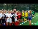 Футбольний фестиваль Грають всі Організатори нагороджують