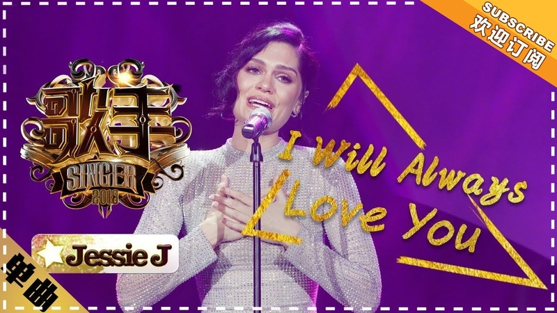 Jessie J《I Will Always Love You》 单曲纯享《歌手2018》EP13 Singer 2018 歌手官方频道