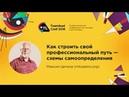 Как строить свой профессиональный путь - схемы самоопределения / Максим Цепков (