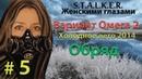 S.T.A.L.K.E.R. Вариант Омега 2. Холодное Лето 2014 5. Обряд.