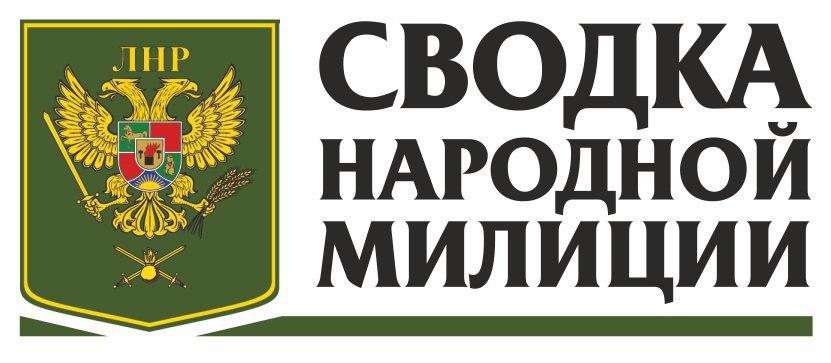 Картинки по запросу фото пресс-службы НМ ЛНР