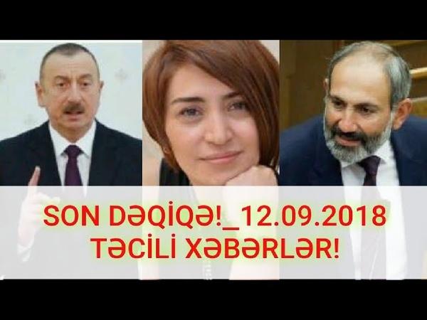 SON DƏQİQƏ!_12.09.2018 - TƏCİLİ XƏBƏRLƏR!