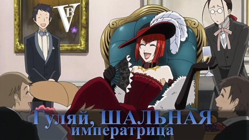 Гуляй, ШАЛЬНАЯ императрица!「Мадам Ред」CRACK [Аниме Клип] (AMV)