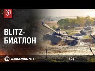 Blitz-Биатлон в World of Tanks Blitz. Chieftain/T95