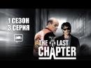 Последний чаптер (1 сезон, 3 серия)