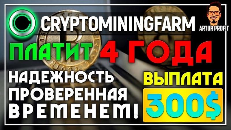 Вывод 300$ на Bitcoin кошелек Новости по Lifetime Technology ArturProfit